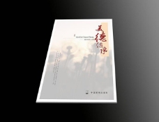 书籍画册封面设计图片