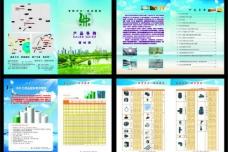中升管材画册设计图片