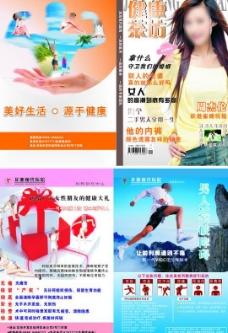 医疗杂志封面美女医院画册图片