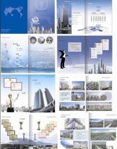 基业工程监理公司的宣传画册图片