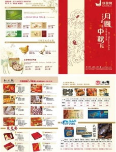 中秋节画册宣传单图片