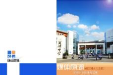 学校宣传期刊图片