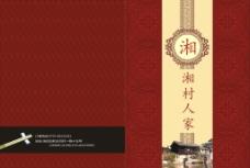 湘村人家图片