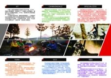 单车宣传页图片