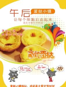 蛋挞小镇彩页 单页图片