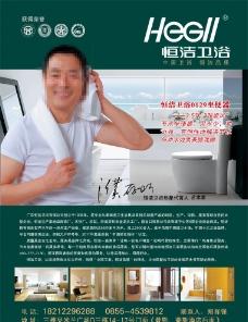 恒洁卫浴宣传单图片