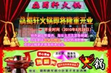 马蜀轩火锅宣传单图片