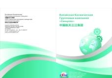 航天传单封面设计图片