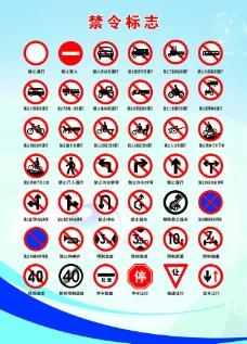 交通禁令标志图片