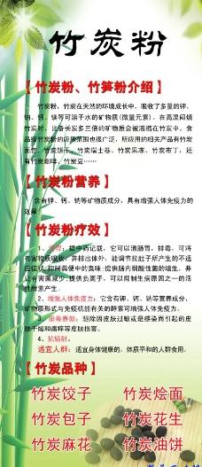 竹炭粉图片