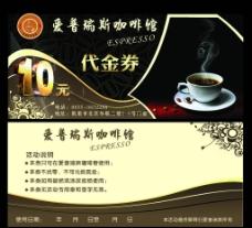 咖啡代金圈图片