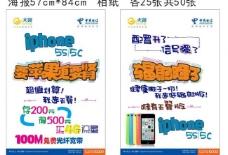 iphone5s 5cs手写创海报图片
