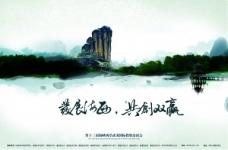中国风水墨文化展板