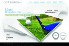 高尔夫宣传单 主页图片