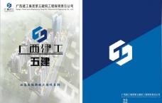 广西五建画册封面图片