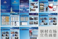 钢材市场宣传画册图片