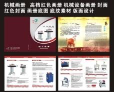高档机械设备 模具画册图片