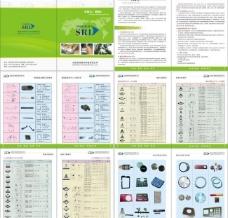 五金画册设计图片