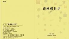 针织产品画册封面图片