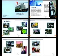 船舶公司画册12p图片