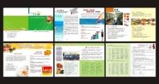 餐饮 饮食类画册设计图片