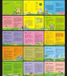 儿童保健品画册图片