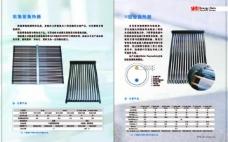 太阳能中文产品画册图片