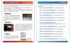 套装宣传册内层3 4页图片