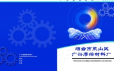 广兴摩擦材料厂封皮设计图片