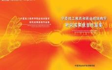 宁夏技工教育获奖作品集封面图片