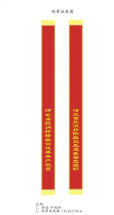 红色带子图片免费下载,红色带子设计素材大全,红色,-.