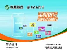 手機銀行圖片