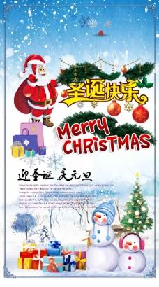 圣誕素材下載圣誕促銷