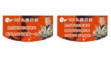 東鵬瓷磚雙面吊旗圖片