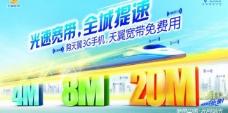 中国电信宽带图片
