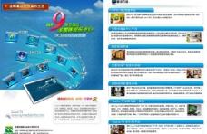 多媒体娱乐中心彩页图片