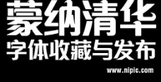 mqinghuahks xbold系列字体下载图片