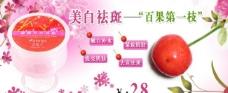 樱桃补水美白祛斑面膜化妆品图片