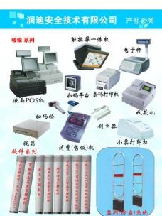 安全技术公司收银机系列图片