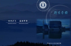 中国矿业大学管理学院迎新手册图片