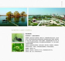 北湖度假旅游村 环境图片