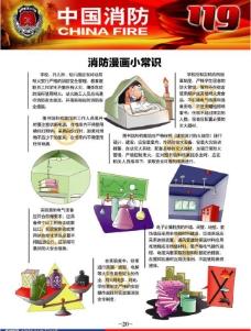 消防法宣传手册正文图片