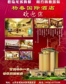 杨春国际酒店单页图片