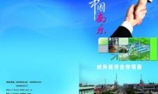 南乐招商项目册封面图片