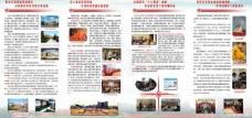 教育事业折页图片