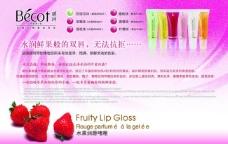 润唇啫喱广告图片