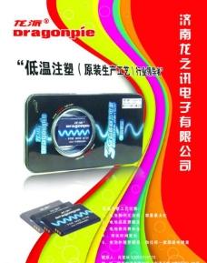 手机广告设计图片