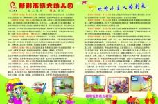 博大幼儿园宣传册图片