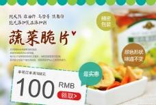 淘宝蔬菜脆片促销海报