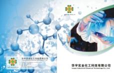 化学画册封面图片